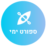 "<span class=""menu-image-title-hide menu-image-title"">ספורט ימי</span><img width=""149"" height=""149"" src=""https://nofeshdat.co.il/wp-content/uploads/2017/06/sport.png"" class=""menu-image menu-image-title-hide"" alt="""" />"